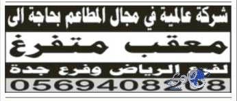 وظائف الرياض اليوم الاربعاء 24-4-1434