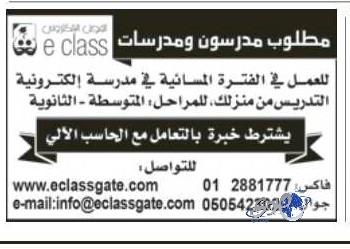 وظائف الرياض اليوم الاربعاء 1-5-1434