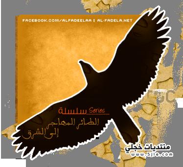 الطائر المهاجر الشرق