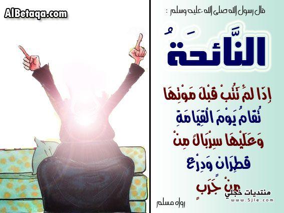 احذري يامسلمه المظاهر الصور