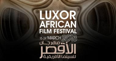 مهرجان الاقصر للسينما الافريقية 2013