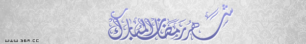 هيدرات رمضان 2014 هيدرات رمضان