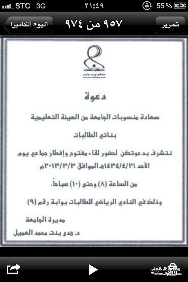 نادي جامعة الاميرة نوره نادي