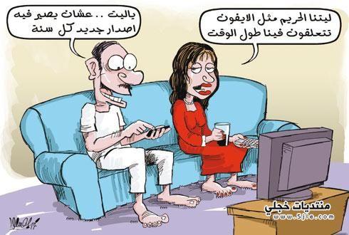 كاريكاتير الحياة الزوجية الحياة الزوجية