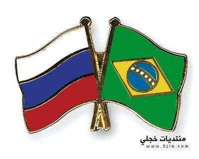 مشاهدة مباراة البرازيل روسيا لاين