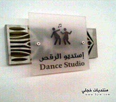 استديو الرقص جامعة نوره استديو