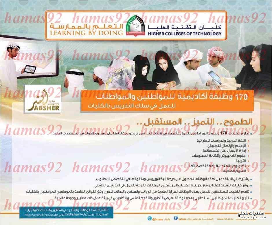 وظائف الامارات 2014 وظائف جريدة
