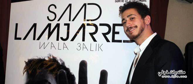 Saad Lmjarred 2015 المجرد 2015