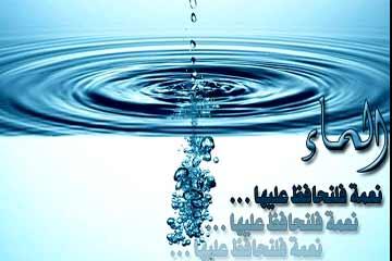 ترشيد استهلاك الماء