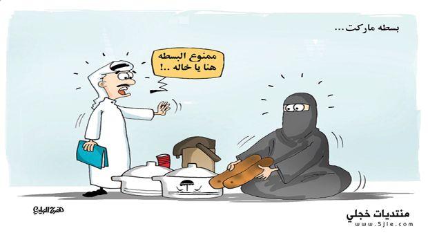 كاريكاتير مضحك 2016