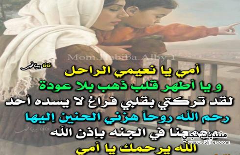 عبارات حزينة وفاة الام