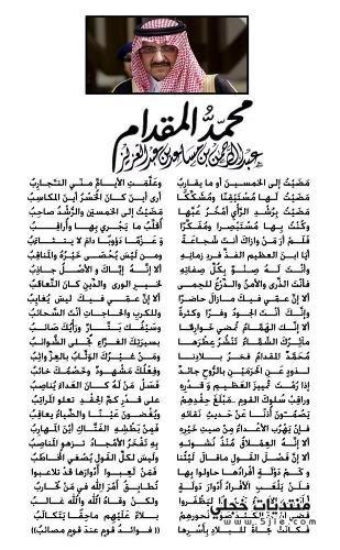 الامير محمد نايف