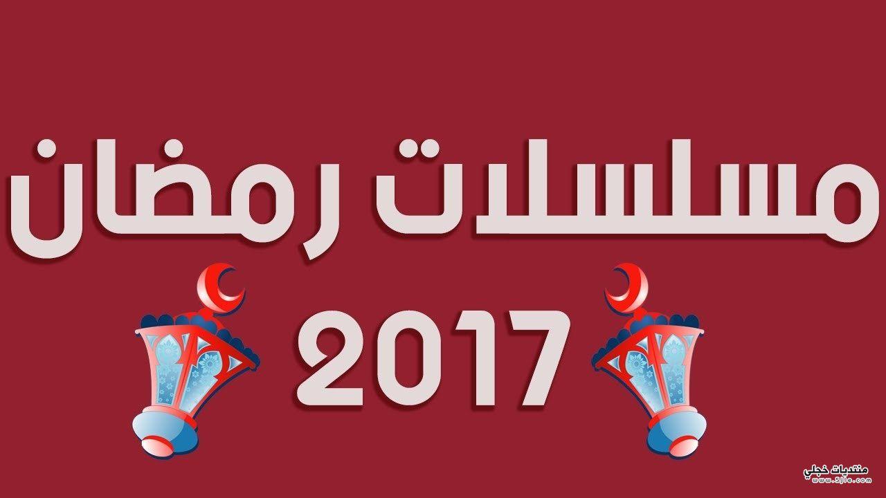 مسلسلات رمضان 2017