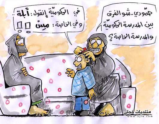 كاريكاتير سمحت 2013 اجمد كاريكاتير2013
