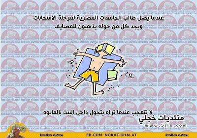 مصرية مصورة 2014, مكتوب عليها