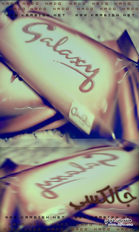 شيكولاتة لجوال جلاكسي 2015 بونبوني