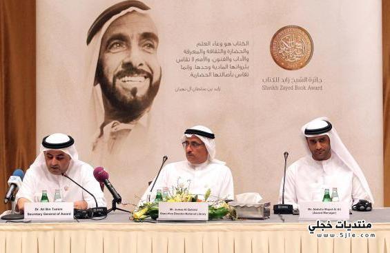 جائزة الشيخ زايد للكتاب اعلان