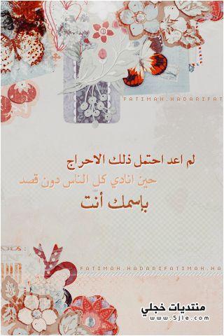 خلفيات ايفون كتابية رومانسية 2014