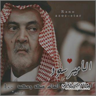 رمزيات سعود الفيصل 2014 رمزيات