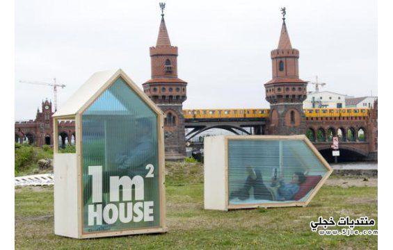 اصغر منزل العالم اصغر منزل