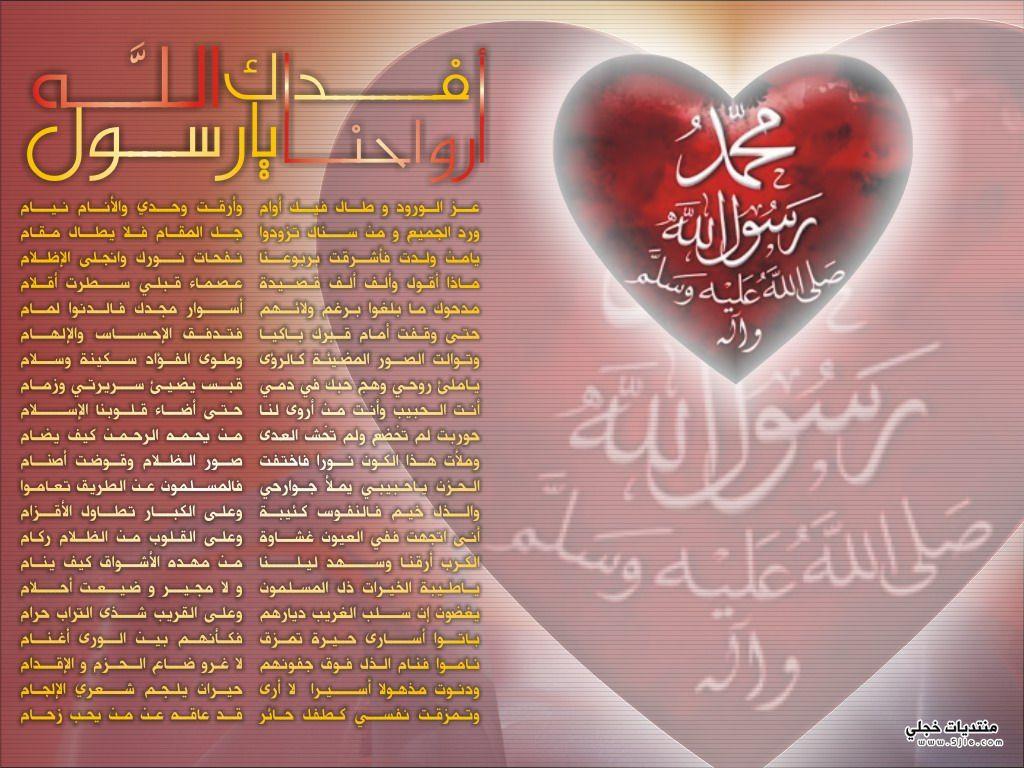 قصيدة نزار قباني الرسول قصيدة