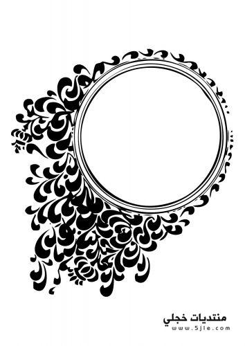 اطارات حلوة للتصميم 2013 احلى
