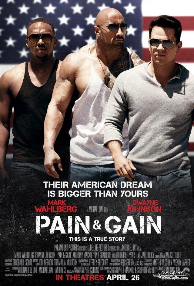 ����� Pain & Gain ����