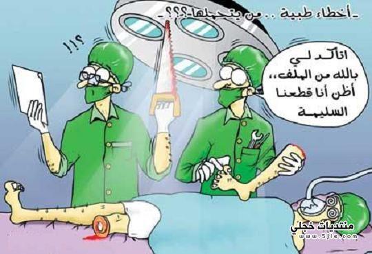 كاريكاتير الاخطاء الطبيه 2014 كاريكاتير