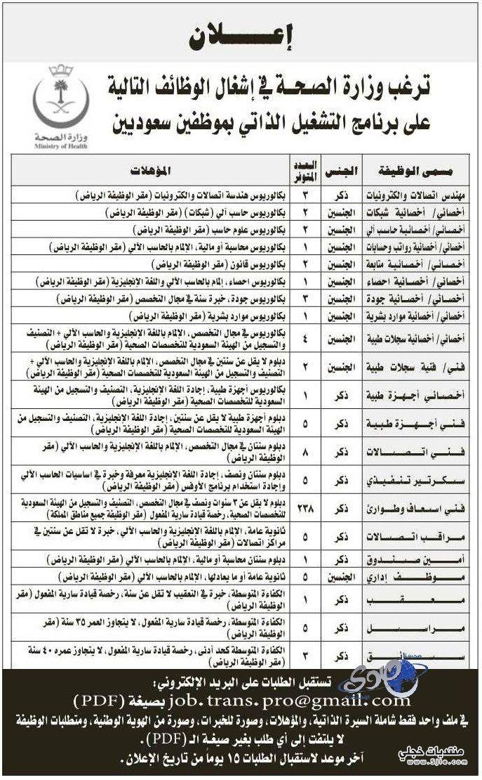 وظائف شاغرة بوزارة الصحه وزارة