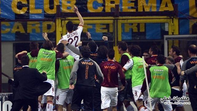 روما يفوز انتر ميلان ايطاليا