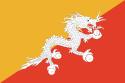 اجدد بوتان 2013 بوتانا 2014