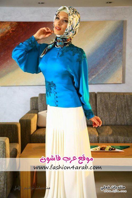 ملابس صيفيه للمحجبات 2014, ارقي