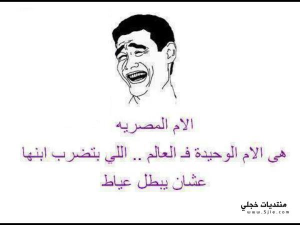 الامومه 2013 اجدد 2014 Jokes