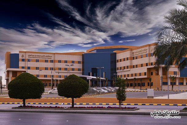 مستشفى الامير محمد عبدالعزيز بالرياض