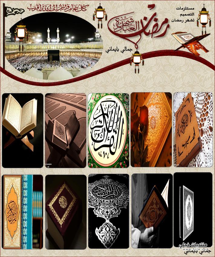 مصاحف 2014,صور مصاحف للتصاميم رمضان