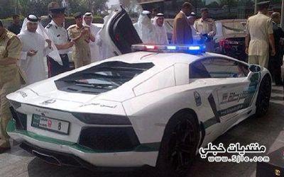 دورية شرطة لامبورجيني سيارة شرطة