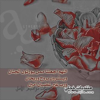 رمزيات الايفون دينيه 2013 Rmaziat