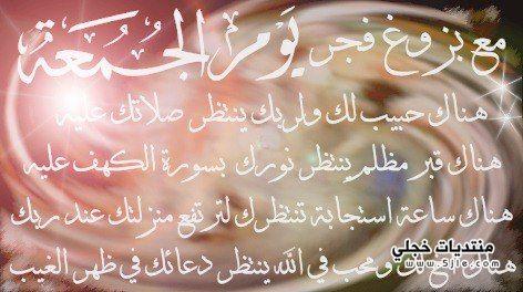 اسلاميه ليوم الجمعه 2015 ليوم