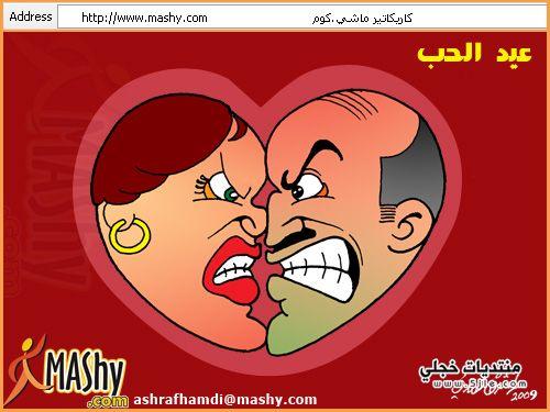 كاريكاتير الحب 2015