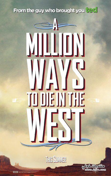 لاين Million Ways West 2014