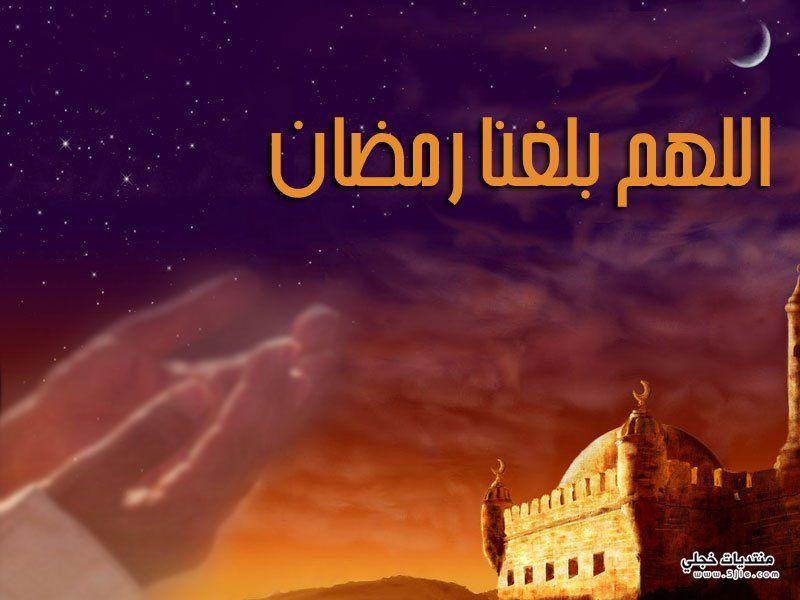 اللهم بلغنا رمضان 2014 اللهم