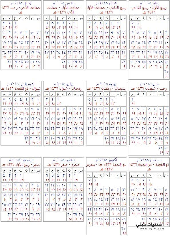 التقويم الميلادي 2016 التقويم الميلادي