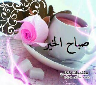 رمزيات صباح الخير 2016 صباح