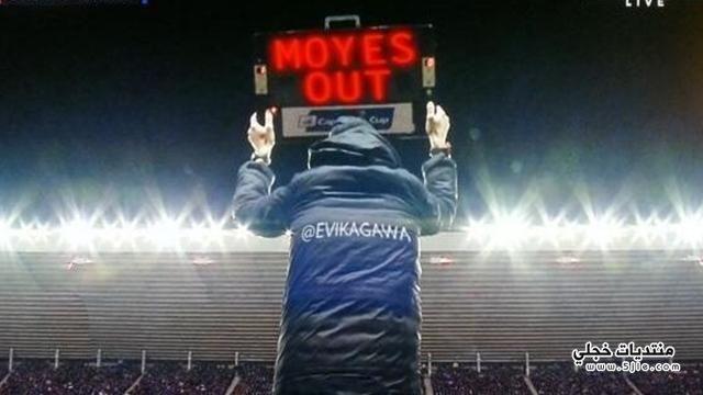 مانشستر يونايتد يقيل مويس david