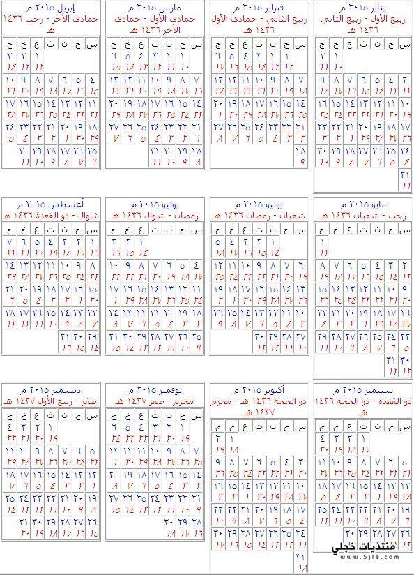 التقويم الهجري 1436 التقويم لعام