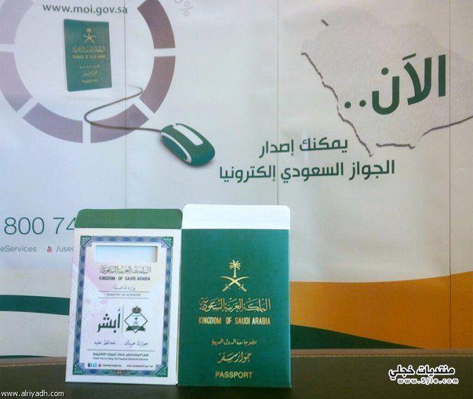 اصدار جواز السفر طريق ابشر