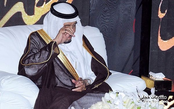 الملك سلمان يبكي الملك سنوات