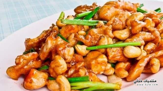 طريقة دجاج بالكاجو والزعتر