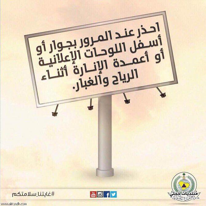 تعليق الدراسة الرياض الخميس 1436