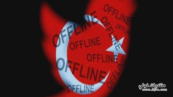 القضاء التركي يحجب تويتر ويوتيوب